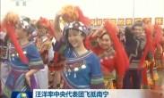汪洋率中央代表团飞抵南宁出席广西壮族自治区成立60周年庆祝活动