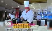 """大西安嫽扎咧 西安""""中华老字号""""菜品联展"""