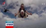 澳102岁老妪高空跳伞