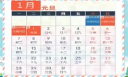 国务院办公厅 发布2019年部分节假日安排通知