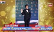 海南电影节红毯女星拼美貌 王宝强家庭风波后首度公开亮相