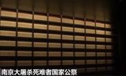 江苏 南京大屠杀死难者国家公祭 记者探访国家公祭活动主会场