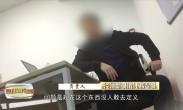 电视问政营商环境篇(20181208)