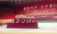 「丝路新声 筑梦前行」央广及西安广播电视台与企业签订战略合作意向书
