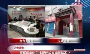记者调查:雁塔区电动车违规停放充电屡禁不止