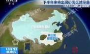 """中央气象台 今日""""大雪""""节气 多地迎初雪"""