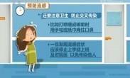 多地进入流感高发季 新闻提示 预防流感 接种疫苗最有效