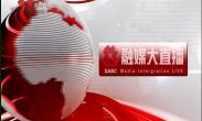 20190108融媒大直播(午间版)