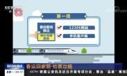 春节回家路 预计全国旅客发送量达29.9亿人次