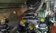 重庆轨道环线发生故障致1死3伤