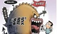 广州一团伙坑了88人 到手24处房产