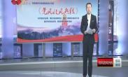 20190112 党风政风热线
