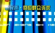 """问政时刻-聚焦""""黑臭水体""""(20190108)"""