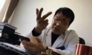 北大国际医院副院长假冒痴呆 刷医保拿药