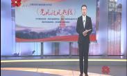 2019年1月3日 党风政风热线