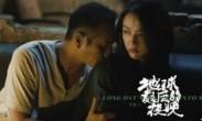 """黄觉回应《地球》""""一吻跨年""""质疑-我觉得很浪漫"""