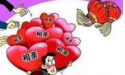 为未婚女员工提供春节相亲假 公司: 回家相亲成功率更高
