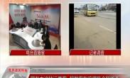 0221记者调查:黑车中途转运乘客  超载客车暗渡陈仓躲路查