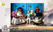 国外小姐弟带着娃娃随爸妈去旅行 足迹遍布全球70国