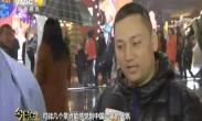 """品味""""西安年•最中国"""" ——千年古都成为""""网红城市"""""""