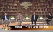 《大葡京官网体育投注会客厅》2019新春特别节目
