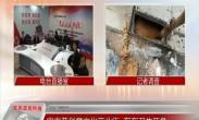 记者调查:安吉巷创意文化商业街 存在卫生死角