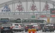 华北等地迎今冬以来最强降雪