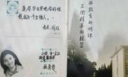 周迅初中纪念册曝光_模样清纯可人曾许愿成为歌星