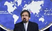 伊朗驱逐两名荷兰外交官