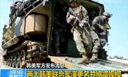 韩美军方发布消息 两大韩美联合军演更名并缩减规模