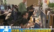 世界看两会 泰国 经济界人士积极评价中国减税降费