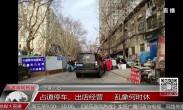 20190314《党风政风热线》记者调查 占道停车、出店经营 乱象何时休