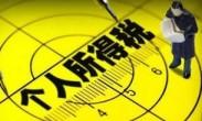 新个税法实施3个月_超7000万工薪阶层无需再缴税