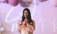 林允在沪与粉丝亲密庆生_曝《美人鱼2》暑期上映