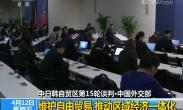 中日韩自贸区第15轮谈判·中国外交部 维护自由贸易 推动区域经济一体化