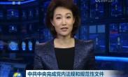 中共中央完成党内法规和规范性文件第二次集中清理工作