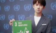 易烊千玺出席联合国青年论坛_全英文发言特别苏