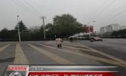 记者调查:标志 信号灯不一致 司机吐槽看不懂