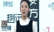 20190401大西安嫽扎咧 学说西安话