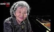 中国第一代钢琴家巫漪丽去世:一生只守一架琴 一曲《梁祝》伴一