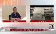 20190527记者调查:秦川社区21街坊 天然气压力低 做饭犹如温水慢炖