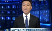 习近平向2019年中国国际服务贸易交易会致贺信
