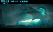 《哥斯拉2》预告解锁超多怪兽激战场面