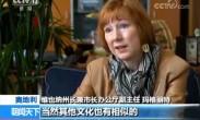 """奥地利 共话文明·访维也纳州长玛格丽特 """"和""""与""""中""""是中国哲学核心思想"""