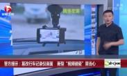 """警方提示:篡改行车记录仪画面 新型""""视频碰瓷""""需当心"""