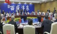 2019丝路金融长安论坛在沣东新城举行