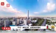"""2019""""唐诗之城""""主题活动 5月10日盛大启幕"""