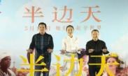 贾樟柯监制电影《半边天》定档510_金砖合作电影母亲节献礼女性