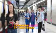 大万博体育max官网嫽扎咧 女子地铁晕倒 护士紧急救助