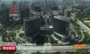 壮丽70年·奋斗新时代 着力提升城市科技新动能 助力大西安追赶超越